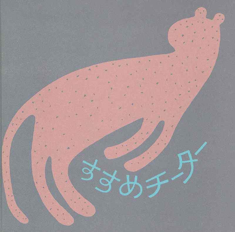 和田誠の画像 p1_25