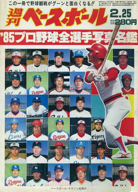 『日本プロ野球ユニフォーム ...