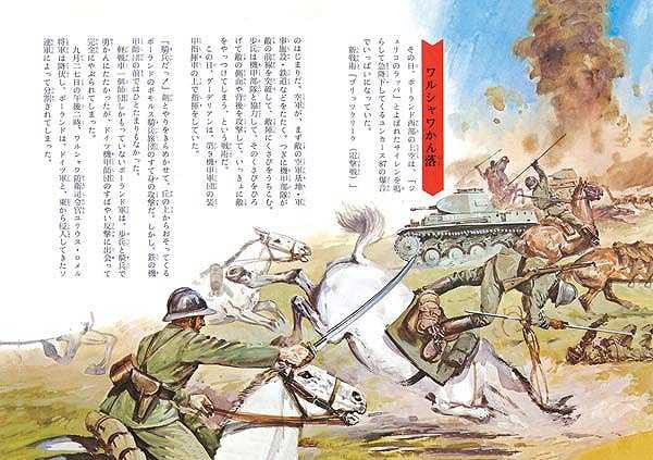 壮烈! ドイツ機甲軍団 復刻版(中西立太 著 / 小林源文 イラスト ...