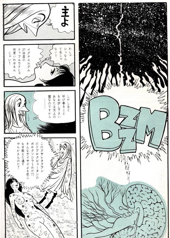 鳥人大系 雑誌初出カラー完全版(手塚治虫 著 / 手塚プロダクション ...