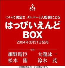 はっぴいえんどBOX (CD-EXTRA仕様) [LIMITED EDITION]