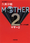 MOTHER 2