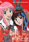 トップをねらえ! Next GENERATION Easter  GunBuster -Next GENERATION - DieBuster