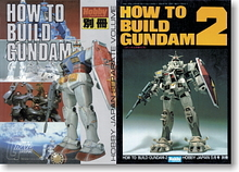 HOW TO BUILD GUNDAM 1&2復刻版(仮)