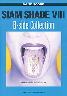 バンド・スコアSIAM SHADE「SIAM SHADE VIII B−Side Collection」楽譜(曲集)