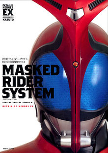 MASKED RIDER SYSTEM  復刻版  DETAIL OF HEROES EX  仮面ライダーカブト特写写真集