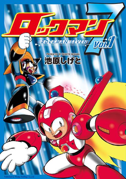 ロックマン7 Vol.1(池原しげと)』 販売ページ   復刊ドットコム