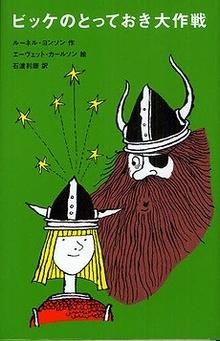 「小さなバイキング ビッケ」シリーズ 全6巻