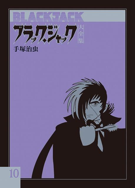 ブラック・ジャック (架空の人物)の画像 p1_32