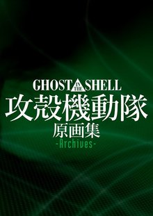 GHOST IN THE SHELL 攻殻機動隊 原画集 -Archives-