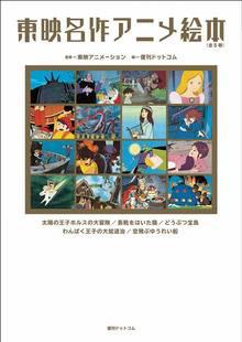 東映名作アニメ絵本 全5巻セット