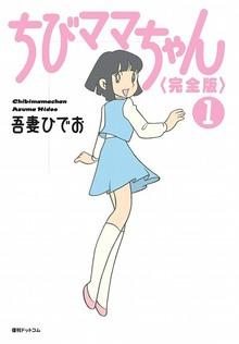 ちびママちゃん 完全版 全2巻