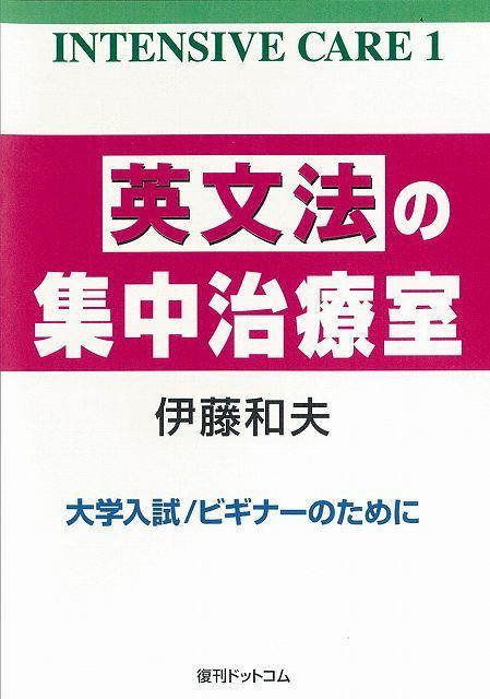 英文法の集中治療室 <INTENSIVE CARE 1>