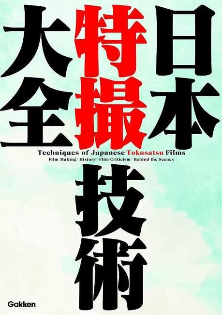 日本特撮技術大全』 販売ページ | 復刊ドットコム
