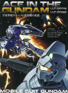 【バーゲンブック】ACE IN THE GUNDAM U.C.0079-U.C.0096