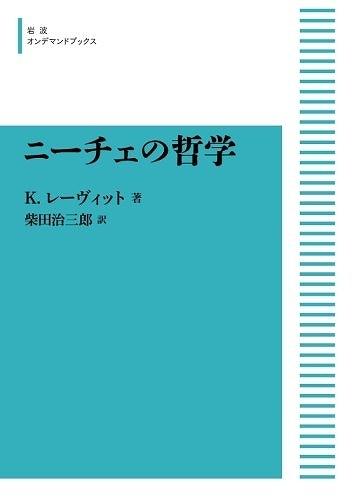 ニーチェの哲学(K.レーヴィット 著 / 柴田治三郎 訳)』 販売ページ ...