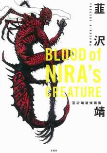 BLOOD of NIRA s CREATURE 韮沢靖追悼画集