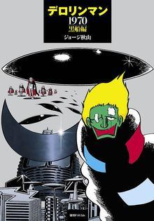 デロリンマン 1970・黒船編 イメージ