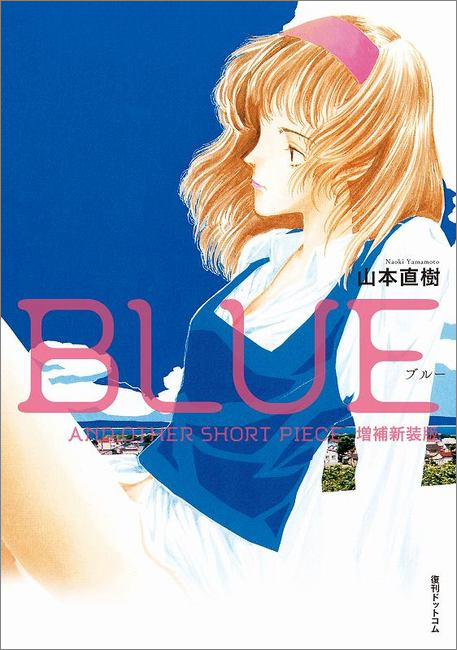 BLUE AND OTHER SHORT PIECE 増補新装版