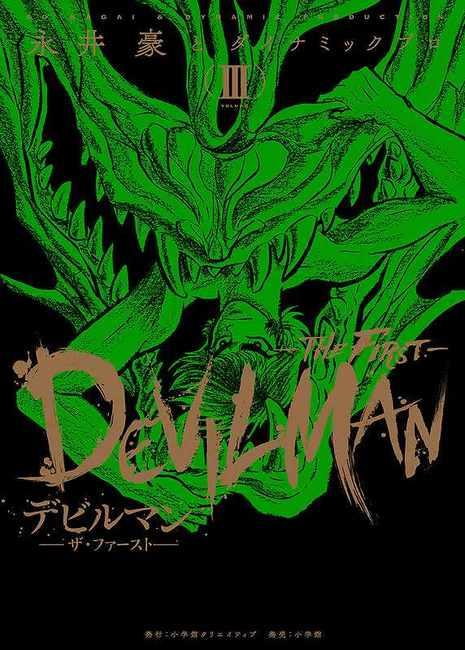 デビルマン -THE FIRST- 3(永井豪とダイナミックプロ)』 販売ページ ...