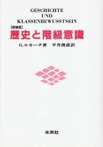 新装版 歴史と階級意識(ジェルジ・ルカーチ 著 / 平井俊彦 訳 ...
