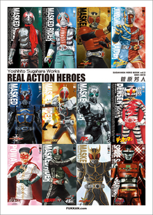 Yoshihito Sugahara Works REAL ACTION HEROES