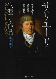 サリエーリ 生涯と作品 モーツァルトに消された宮廷楽長 新版