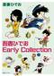 吾妻ひでお Early Collection