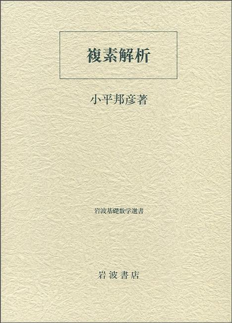複素解析 <岩波基礎数学選書>(小平邦彦)』 販売ページ | 復刊 ...