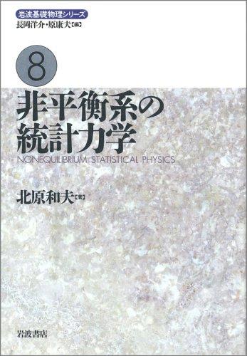 非平衡系の統計力学 <岩波基礎物理シリーズ>(北原和夫)』 販売 ...