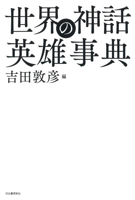 世界の神話 英雄事典関連キーワード読後レビューおすすめ商品支払い / 配送方法