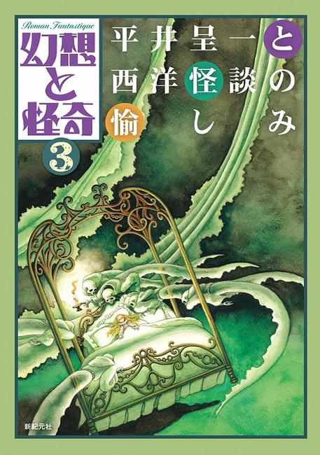 幻想と怪奇 3 平井呈一と西洋怪談の愉しみ』 販売ページ | 復刊ドットコム