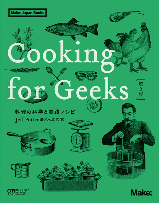 Cooking for Geeks 第2版 -料理の科学と実践レシピ
