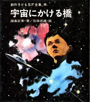 創作子どもSF全集・全20巻